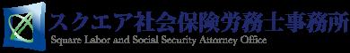 名古屋の社労士|スクエア社会保険労務士事務所